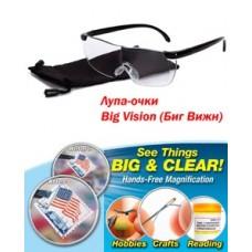 Лупа 1.6x (увеличительные очки Биг Вижн / Big Vision) купить в Иркутске