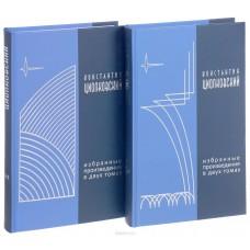 Константин Циолковский: Избранные произведения. В 2-х томах