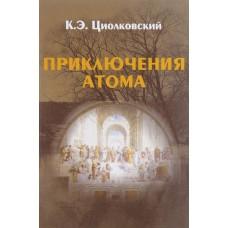 """Константин Циолковский """"Приключения атома"""""""