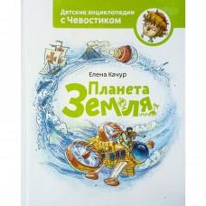 """Елена Качур """"Планета Земля"""""""