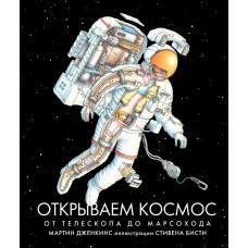 "Мартин Дженкинс ""Открываем космос. От телескопа до марсохода"""