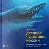 Антон Нелихов: Древние чудовища России