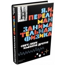 Яков Перельман: Занимательная физика. Свет, звук и многое другое