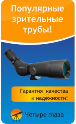 Зрительные трубы