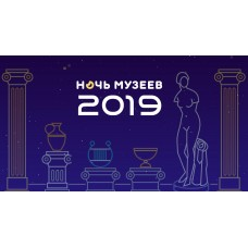 Ночь музеев-2019
