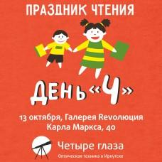 """День """"Ч"""" в Иркутске"""