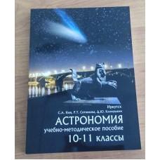 Учебник по астрономии издали в Иркутске