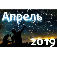 Астрономический календарь. Апрель 2019