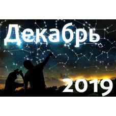 Астрономический календарь. Декабрь 2019
