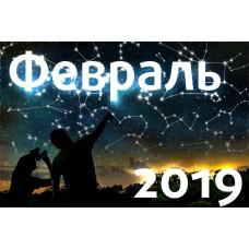 Астрономический календарь. Февраль 2019