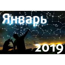 Астрономический календарь. Январь 2019
