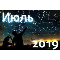 Астрономический календарь. Июль 2019