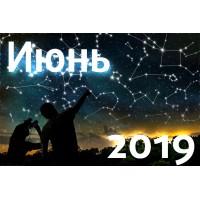 Астрономический календарь. Июнь 2019