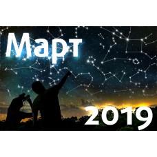 Астрономический календарь. Март 2019