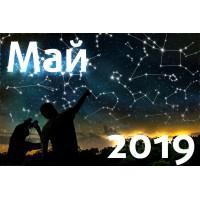 Астрономический календарь. Май 2019