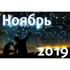 Астрономический календарь. Ноябрь 2019