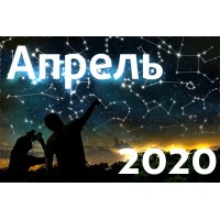 Астрономический календарь. Апрель 2020