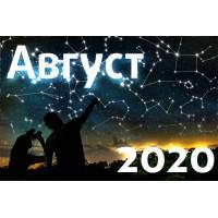 Астрономический календарь. Август 2020