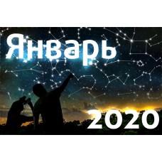 Астрономический календарь. Январь 2020