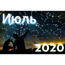 Астрономический календарь. Июль 2020