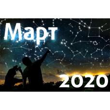 Астрономический календарь. Март 2020