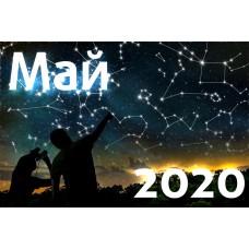 Астрономический календарь. Май 2020