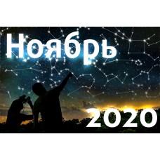 Астрономический календарь. Ноябрь 2020