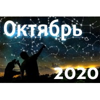 Астрономический календарь. Октябрь 2020