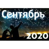 Астрономический календарь. Сентябрь 2020