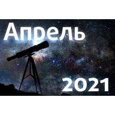 Астрономический календарь. Арпель 2021