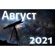 Астрономический календарь. Август 2021