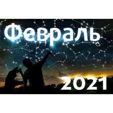 Астрономический календарь. Февраль 2021