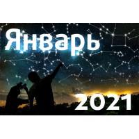 Астрономический календарь. Январь 2021