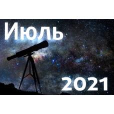 Астрономический календарь. Июль 2021
