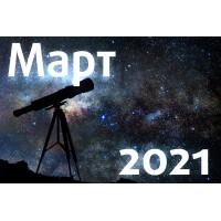 Астрономический календарь. Март 2021