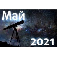 Астрономический календарь. Май 2021