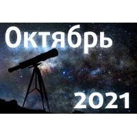 Астрономический календарь. Октябрь 2021