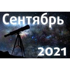 Астрономический календарь. Сентябрь 2021
