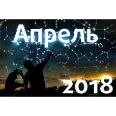 Астрономический календарь. Апрель 2018