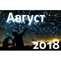 Астрономический календарь. Август 2018