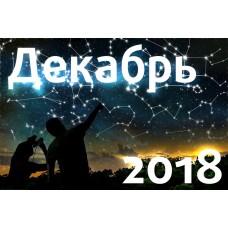 Астрономический календарь. Декабрь 2018