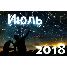 Астрономический календарь. Июль 2018