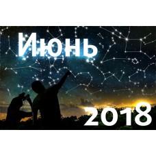 Астрономический календарь. Июнь 2018