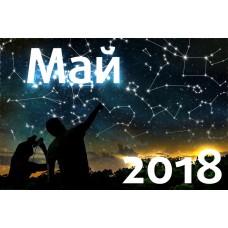 Астрономический календарь. Май 2018