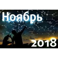Астрономический календарь. Ноябрь 2018