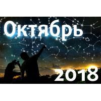 Астрономический календарь. Октябрь 2018