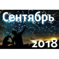 Астрономический календарь. Сентябрь 2018